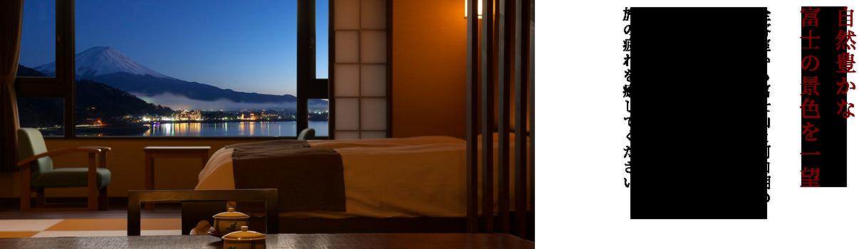 自然豊かな 富士の景色を一望