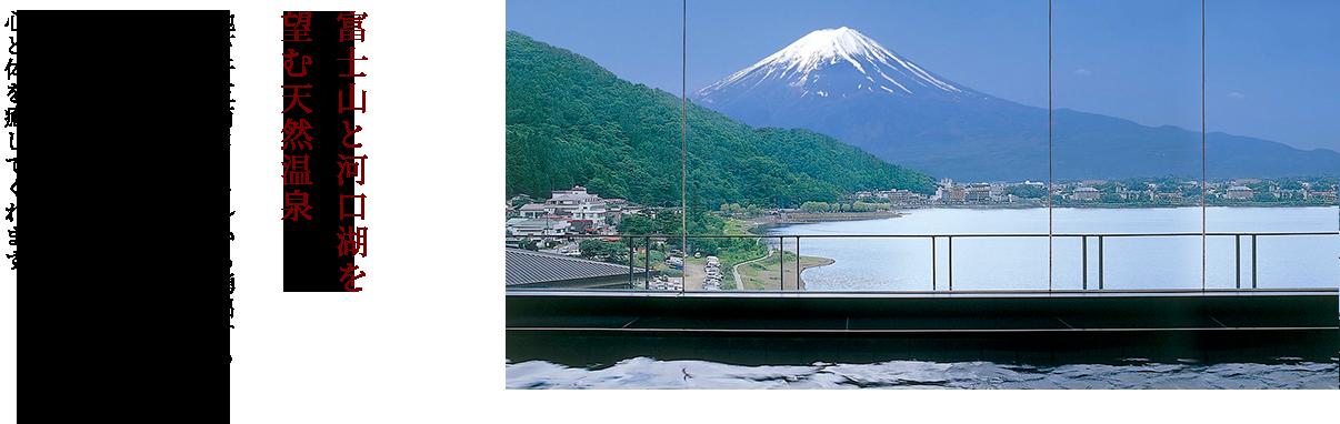 富士山と河口湖を 望む天然温泉